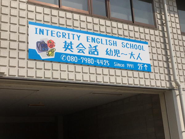 INTEGRITY ENGLISH SCHOOL
